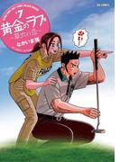 黄金のラフ2~草太の恋~ 7