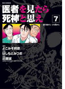 医者を見たら死神と思え 7(ビッグコミックス)