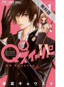 【期間限定 無料お試し版】QQスイーパー 1(フラワーコミックス)