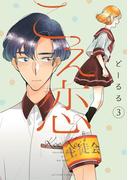 こえ恋 3【フルカラー・電子書籍版限定特典付】(comico BOOKS)