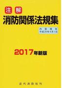 注解 消防関係法規集 2017年新版