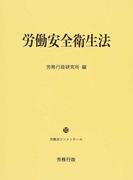 労働安全衛生法 (労働法コンメンタール)