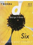 d design travel 改訂版 8・2 東京