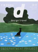 d design travel 増補改訂版 5・2 静岡