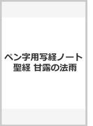 ペン字用写経ノート 聖経 甘露の法雨