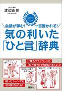 ≪期間限定価格≫【セット商品】「ビジネス実用」関連タイトル4冊セット