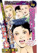 【全1-4セット】シェアハウスのセレブ達~家政婦 市川春子の報告~(ご近所の悪いうわさシリーズ)