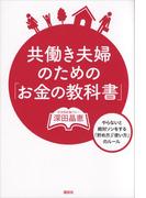 ≪期間限定価格≫【セット商品】「お金」関連タイトル3冊セット(講談社の実用BOOK)