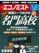 週刊エコノミスト2017年5/23号