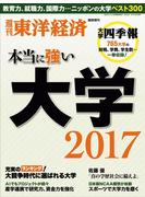週刊東洋経済臨時増刊『本当に強い大学2017』