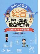 やさしく学ぶ総合旅行業務取扱管理者−合格テキスト&練習問題− 改訂2版