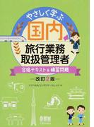 やさしく学ぶ国内旅行業務取扱管理者−合格テキスト&練習問題− 改訂2版