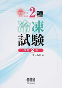 ゼロからはじめる2種冷凍試験 改訂2版