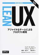 Lean UX アジャイルなチームによるプロダクト開発 第2版
