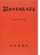 腹証図解漢方常用処方解説 第60版