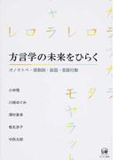 方言学の未来をひらく オノマトペ・感動詞・談話・言語行動