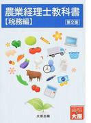 農業経理士教科書 第2版 税務編