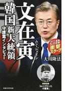 文在寅韓国新大統領守護霊インタビュー