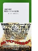 1985−1991東京バブルの正体 (MM新書)
