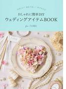 おしゃれに簡単DIYウェディングアイテムBOOK たのしい!おもてなし!サプライズ for FARBE