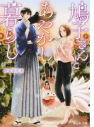 鳩子さんとあやかし暮らし (富士見L文庫)(富士見L文庫)