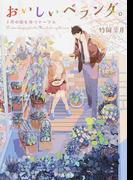 おいしいベランダ。 3 3月の桜を待つテーブル (富士見L文庫)