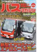 バスマガジン バス好きのためのバス総合情報誌 vol.83 三菱ふそう新型エアロクィーン&エアロエース鮮烈デビュー