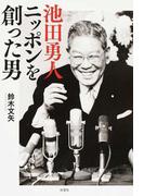 池田勇人ニッポンを創った男