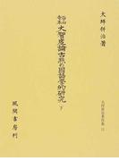 石山寺本大智度論古點の國語學的研究 下 (大坪併治著作集)
