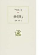 動物奇譚集 2 (西洋古典叢書)(西洋古典叢書)