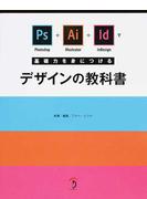 Photoshop+Illustrator+InDesignで基礎力を身につけるデザインの教科書