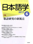 日本語学 2017年 06月号 [雑誌]