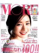MORE (モア) 2017年 07月号 [雑誌]