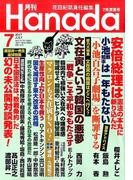 月刊Hanada 2017年 07月号 [雑誌]