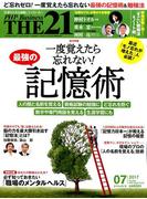 THE 21 (ざ・にじゅういち) 2017年 07月号 [雑誌]