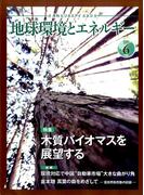 月刊 ビジネスアイエネコ 2017年 06月号 [雑誌]