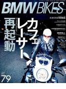 BMWバイクス 2017年 07月号 [雑誌]