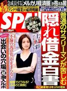 SPA ! (スパ) 2017年 6/6号 [雑誌]