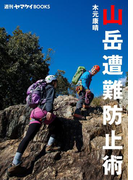 【期間限定価格】週刊ヤマケイBOOKS 山岳遭難防止術(週刊ヤマケイBOOKS)