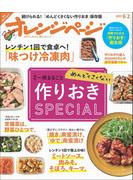 【期間限定価格】オレンジページ 2017年 6/2号