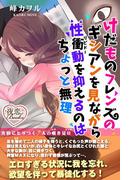 けだものフレンズのギシアンを見ながら性衝動を抑えるのはちょっと無理 劣情にヒリつく7人の覗き見H(夜恋Books)