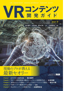 【期間限定ポイント50倍】VRコンテンツ開発ガイド 2017