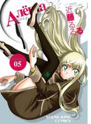 アリョーシャ!(5)(YKコミックス)