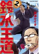 お約束コンサルタント 鈴木王道(2)(YKコミックス)
