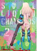 ソウルリキッドチェインバーズ(2)(YKコミックス)