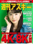 週刊アスキー No.1126 (2017年5月16日発行)(週刊アスキー)
