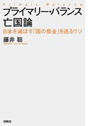 【期間限定価格】プライマリー・バランス亡国論 日本を滅ぼす「国の借金」を巡るウソ
