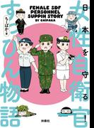 日本を守る!女性自衛官すっぴん物語(扶桑社BOOKS)