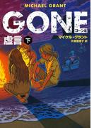 GONE ゴーン III 虚言 下(ハーパーBOOKS)