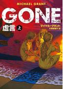 GONE ゴーン III 虚言 上(ハーパーBOOKS)